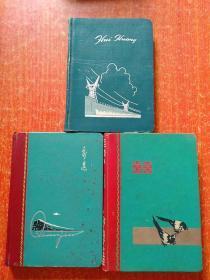 """老笔记本3册合售:""""囍""""字喜鹊笔记本、前进笔记本(武汉市国营汉光印刷厂1963年11月)、辉煌笔记本【都是精装笔记本】"""