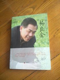 农民科学家杨良金
