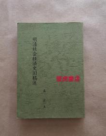 明清社会经济史旧稿选(日文原版)