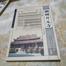 潮州开元寺