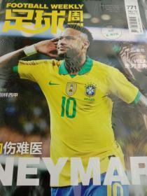 足球周刊2019年第19期。