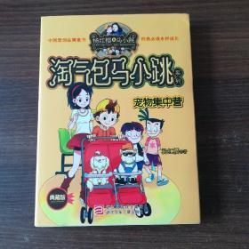 杨红樱淘气包马小跳系列:宠物集中营(典藏版)