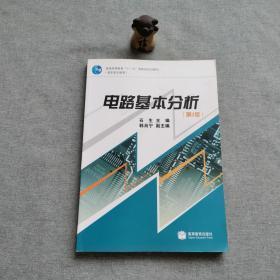 电路基本分析(第3版)