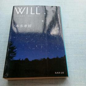 日文will