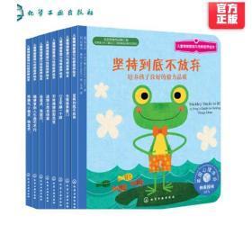 儿童情绪管理与性格培养绘本 第12辑 共8册幸福力情商培