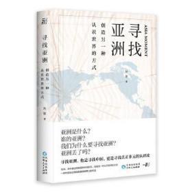 寻找亚洲:创造另一种认识世界的方式