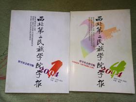 西北第二民族学院学报 (2004.1/4总第61/64期)
