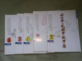 西北第二民族学院学报 (2007.2/3/4/5/6总第74/75/76/77/78期)
