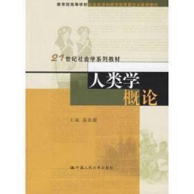 人类学概论 庄孔韶 中国人民大学出版社