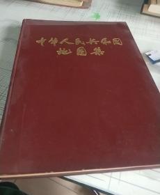中华人民共和国地图集1979(8开)