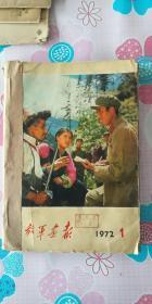 解放军画报 1972年1.2.3.5.6.7.8.11.12期 共计9本合售