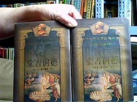 世界文学名著百部 堂吉坷德 上下册