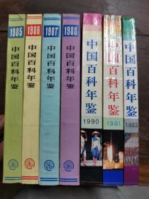 中国百科年鉴1985-1993(缺1989、1992年版,7本合售。平装大16开,有出版社样书章,品佳几近10品)