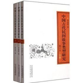 中国古代民间故事类型研究 祁连休著 共三卷上中下 正版书籍 河北教育出版社 现货 J1