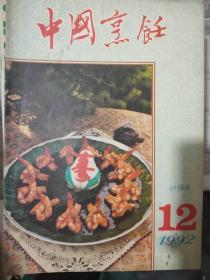 《中国烹饪 1992 12》中国古代的市店酒——酒史寻踪之十、古代烹饪中的分档取料技法、蛋清液搅打起泡的原理、做拔丝菜肴的一点体会.......