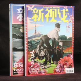 新視線雜志 2014年8月、9月 總第147、148期 東京(上下)【附彭楊軍獨立攝影小冊《東京》】