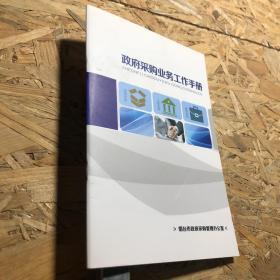 政府采购业务工作手册