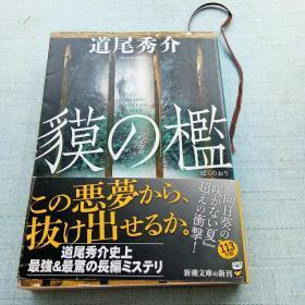 日文貘の槛