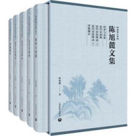 陈旭麓文集(精装5卷)(全5册) 纪念著名历史学家陈旭麓先生诞辰百