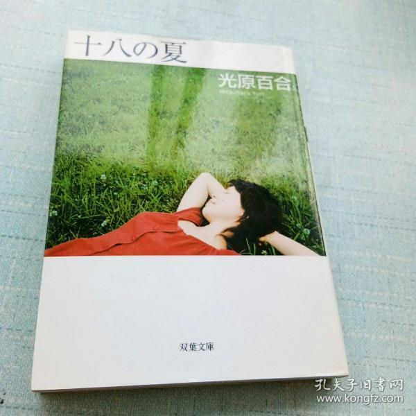 日文十八の夏