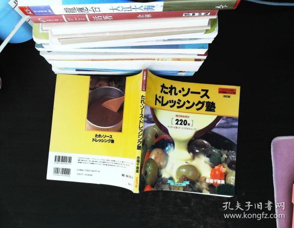日文原版料理书 【具体见图 书脊破损】
