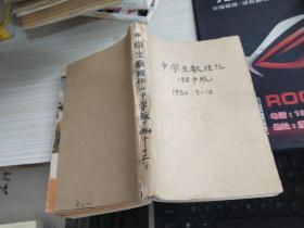中学生数理化(初中版)1984年7-12合订本