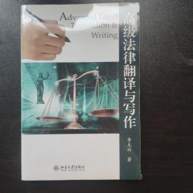 高级法律翻译与写作
