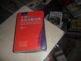 牛津高阶英汉双解词典  第7版(大32开精装 全新正版  未开封)保正版