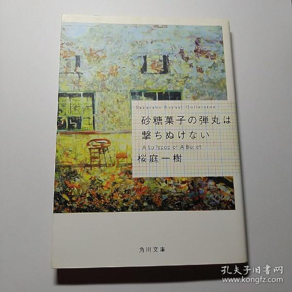 日文原版小说 砂糖菓子の弾丸は撃ちぬけない 桜庭一树