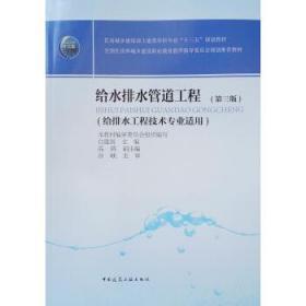 给水排水管道工程:给排水工程技术专业适用 9787112244348 建筑 城乡建设、市政工程、环境工程 其他品牌
