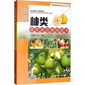 图说柚类优质高效栽培技术 9787109261273