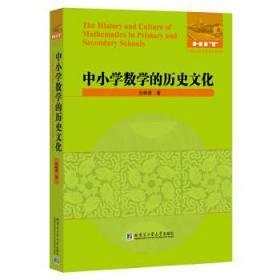 中小学数学的历史文化 9787560385747 中小学教辅 初中通用 其他科目