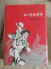 从小李到老李:一个中国人的一生