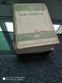 中国工程师手册:B土木