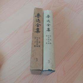 鲁迅全集 第3卷(而已集 华盖集续编 华盖集)精装本 带外盒 【三】1973年版