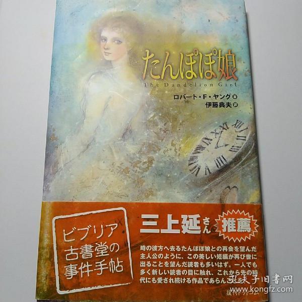 日文原版小说 たんぽぽ娘 ロバート・F・ヤング