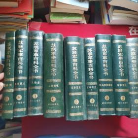 苏联军事百科全书(1-9全) 精装 16开 厚册
