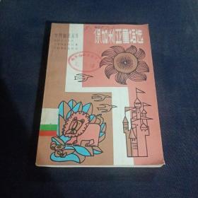 世界童话丛书--保加利亚童话选.