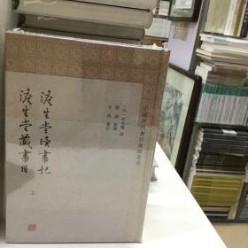 中国历代书目题跋丛书 澹生堂读书记 澹生堂藏书目