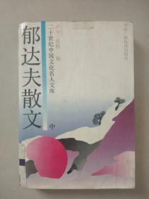 郁达夫散文(中)(馆藏书,内有藏书标记和印章)(二十世纪中国文化名人文库)