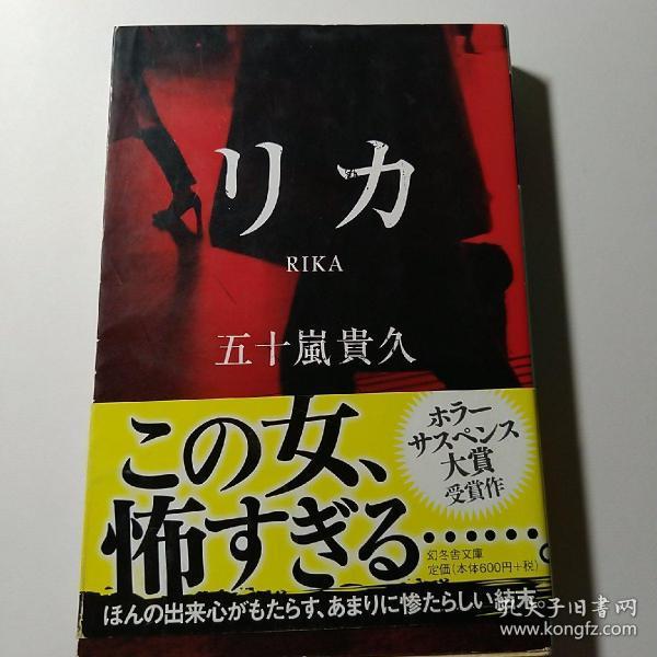 日文原版小说 リカ 五十岚贵久