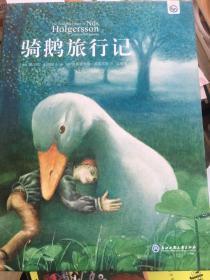 (精装)骑鹅旅行记