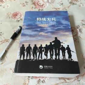 特战尖兵:在特种部队的日子