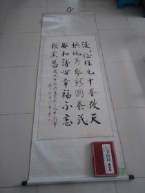 郭长才书法作品(原山东省副省长)