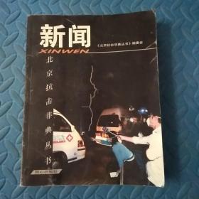 北京抗击非典丛书:新闻