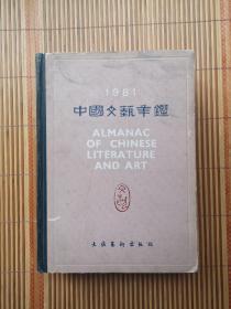 中國文藝年鑒1981