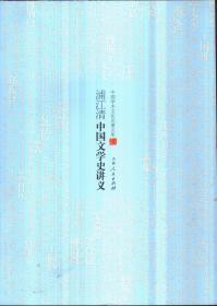 中国学术文化名著文库 浦江清中国文学史讲义