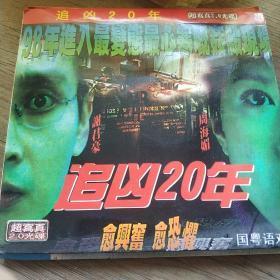 追凶20年 VCD电影 谢君豪 周海媚