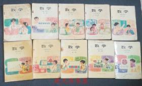 8090年代五年制小学数学课本 全套十本 人教版