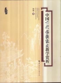 中国古代诗歌散文教学赏析